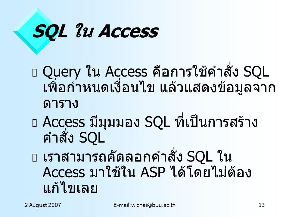 20 July 2001 SQL ใน Access. Query ใน Access คือการใช้คำสั่ง SQL เพิ่อกำหนดเงื่อนไข แล้วแสดงข้อมูลจากตาราง.