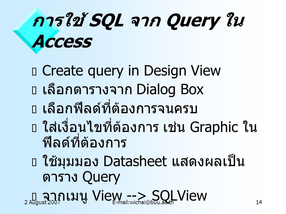การใช้ SQL จาก Query ใน Access