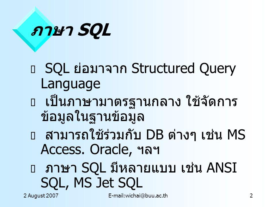 ภาษา SQL SQL ย่อมาจาก Structured Query Language