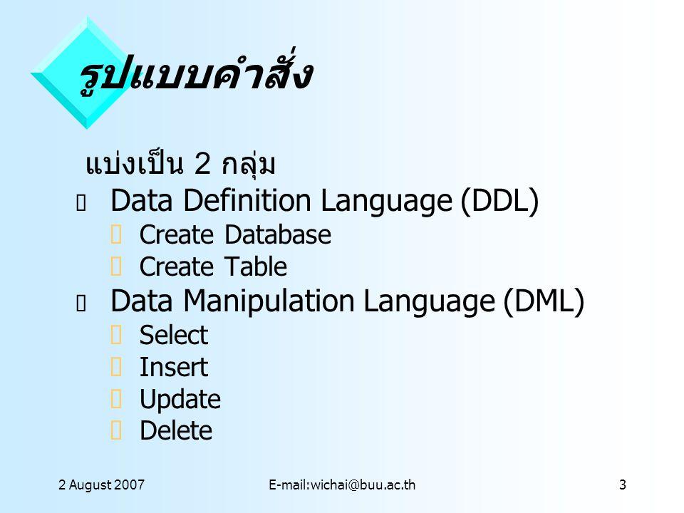 รูปแบบคำสั่ง แบ่งเป็น 2 กลุ่ม Data Definition Language (DDL)