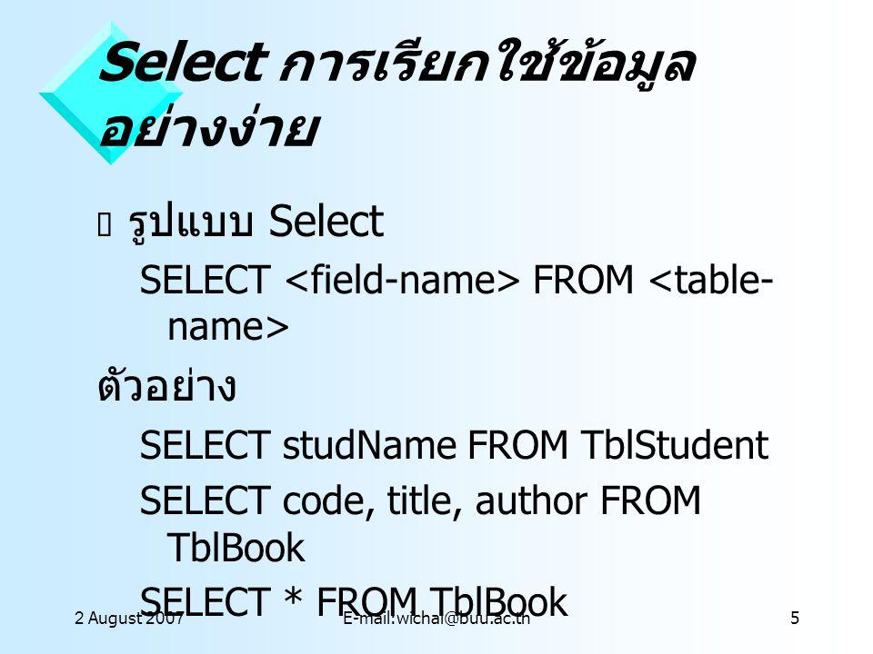 Select การเรียกใช้ข้อมูลอย่างง่าย