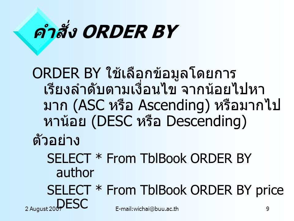 20 July 2001 คำสั่ง ORDER BY.
