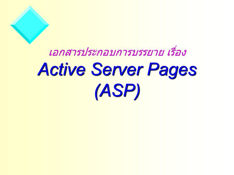 เอกสารประกอบการบรรยาย เรื่อง Active Server Pages (ASP)