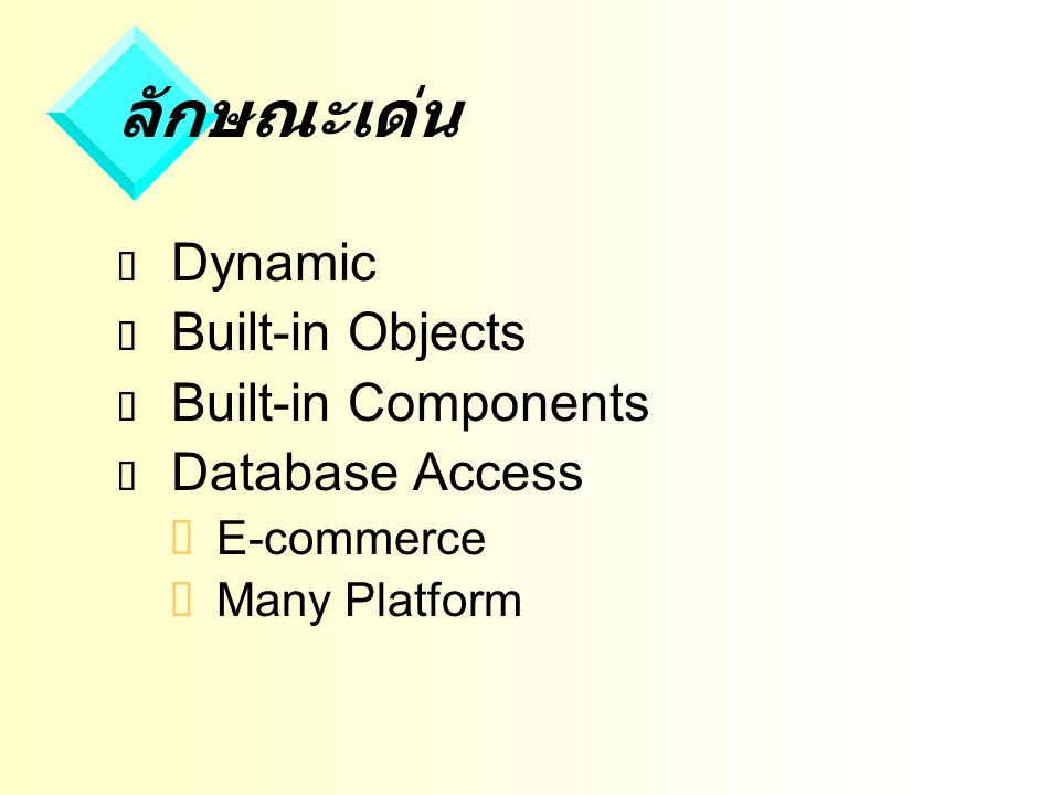 ลักษณะเด่น Dynamic Built-in Objects Built-in Components