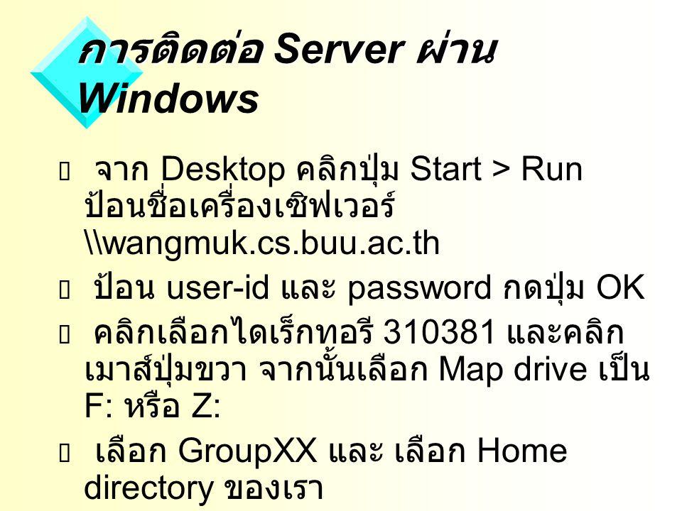 การติดต่อ Server ผ่าน Windows