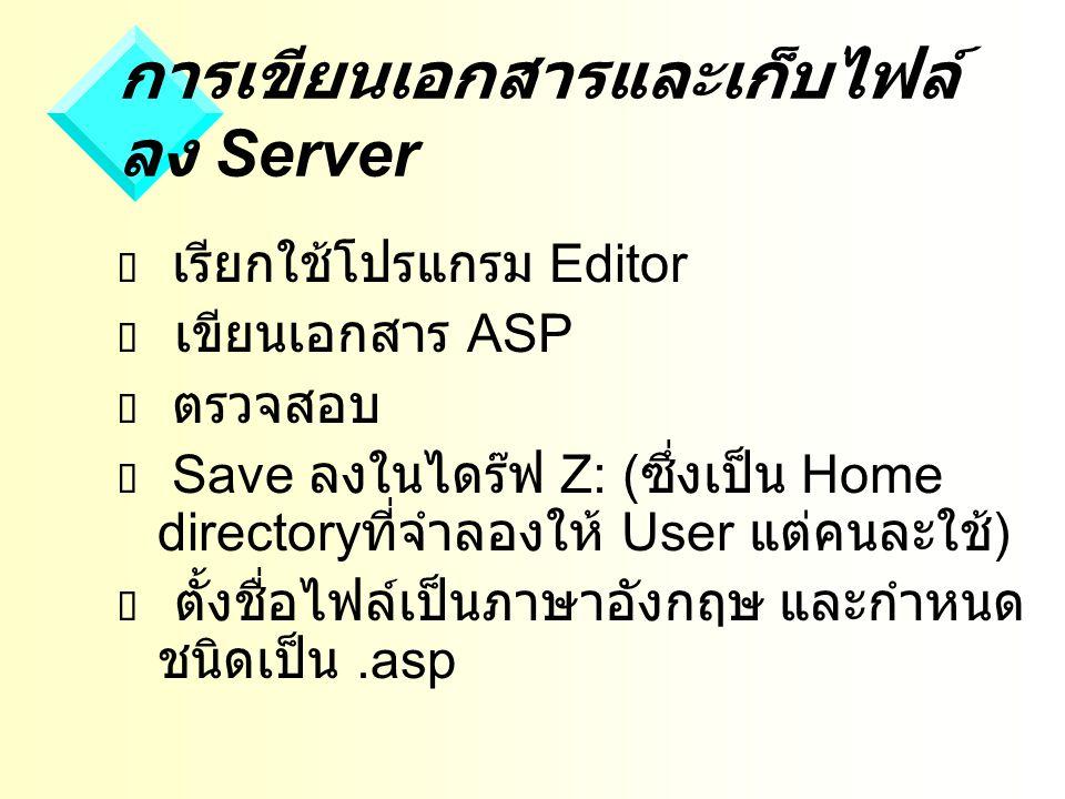 การเขียนเอกสารและเก็บไฟล์ลง Server