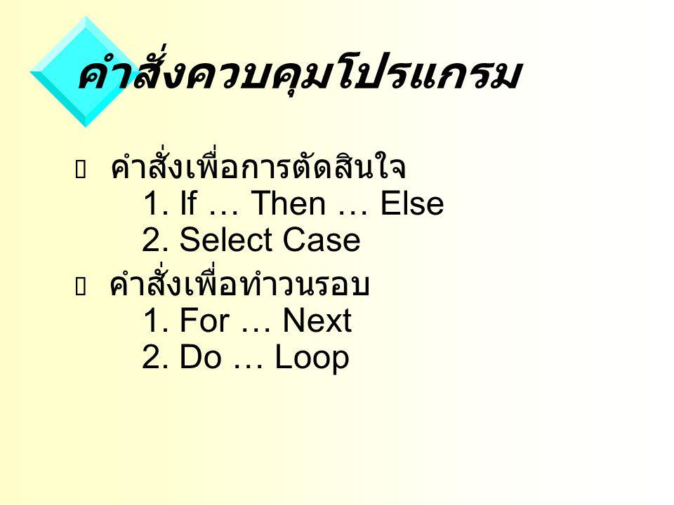 คำสั่งควบคุมโปรแกรม คำสั่งเพื่อการตัดสินใจ 1. If … Then … Else 2.
