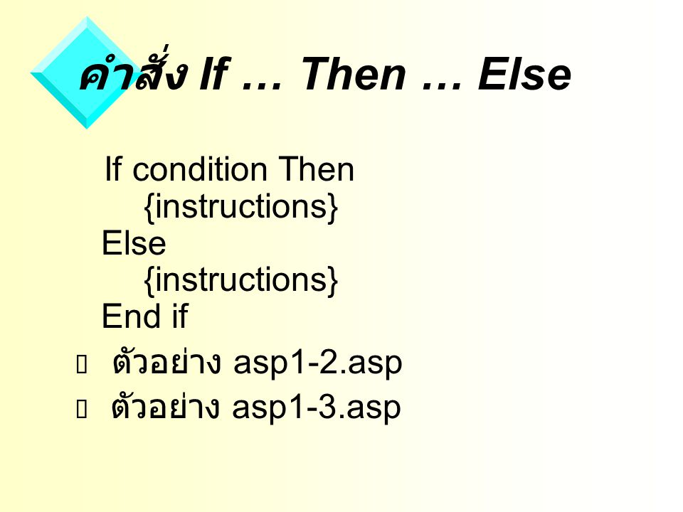 คำสั่ง If … Then … Else If condition Then {instructions} Else {instructions} End if. ตัวอย่าง asp1-2.asp.