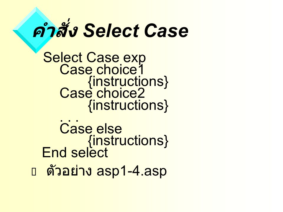 คำสั่ง Select Case Select Case exp Case choice1 {instructions} Case choice2 {instructions} . . . Case else {instructions} End select.