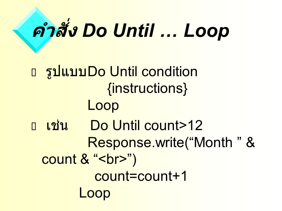 คำสั่ง Do Until … Loop รูปแบบ Do Until condition {instructions} Loop