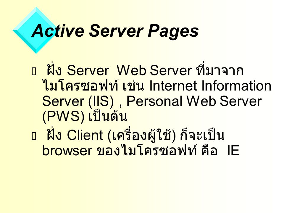 Active Server Pages ฝั่ง Server Web Server ที่มาจากไมโครซอฟท์ เช่น Internet Information Server (IIS) , Personal Web Server (PWS) เป็นต้น.