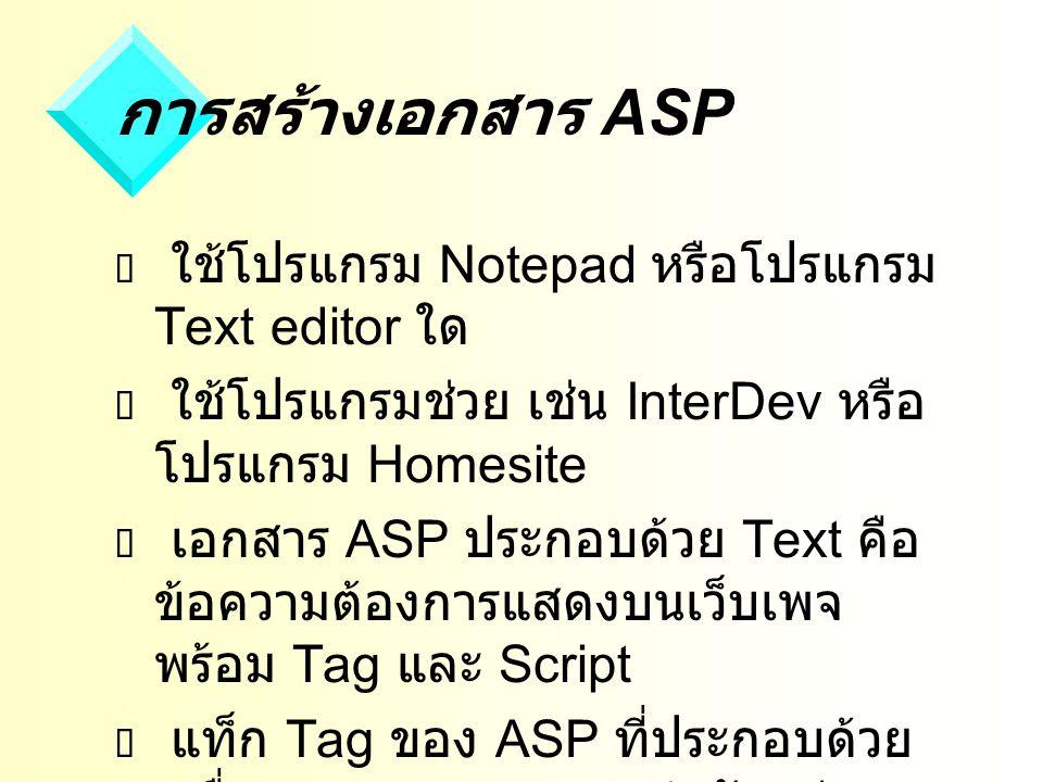 การสร้างเอกสาร ASP ใช้โปรแกรม Notepad หรือโปรแกรม Text editor ใด