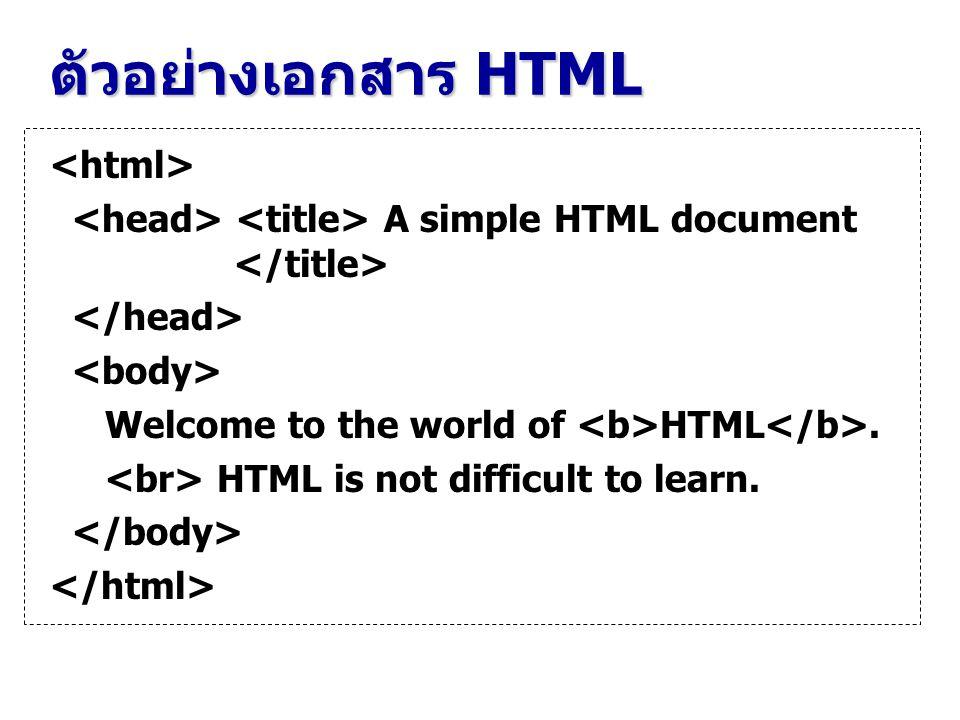 ตัวอย่างเอกสาร HTML <html>
