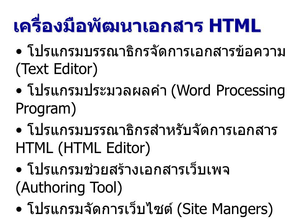 เครื่องมือพัฒนาเอกสาร HTML