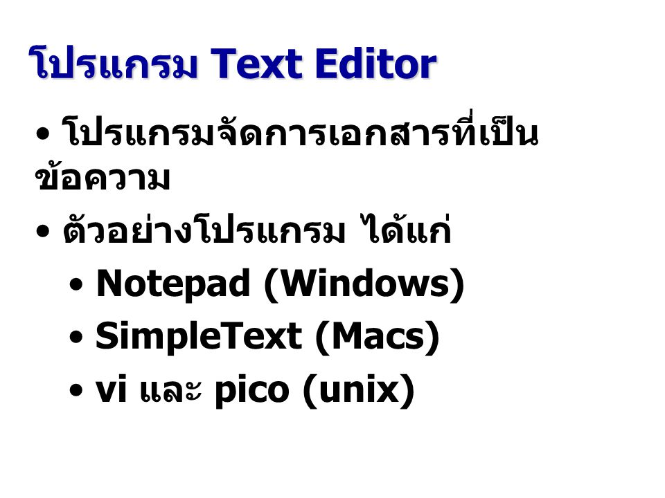 โปรแกรม Text Editor โปรแกรมจัดการเอกสารที่เป็นข้อความ