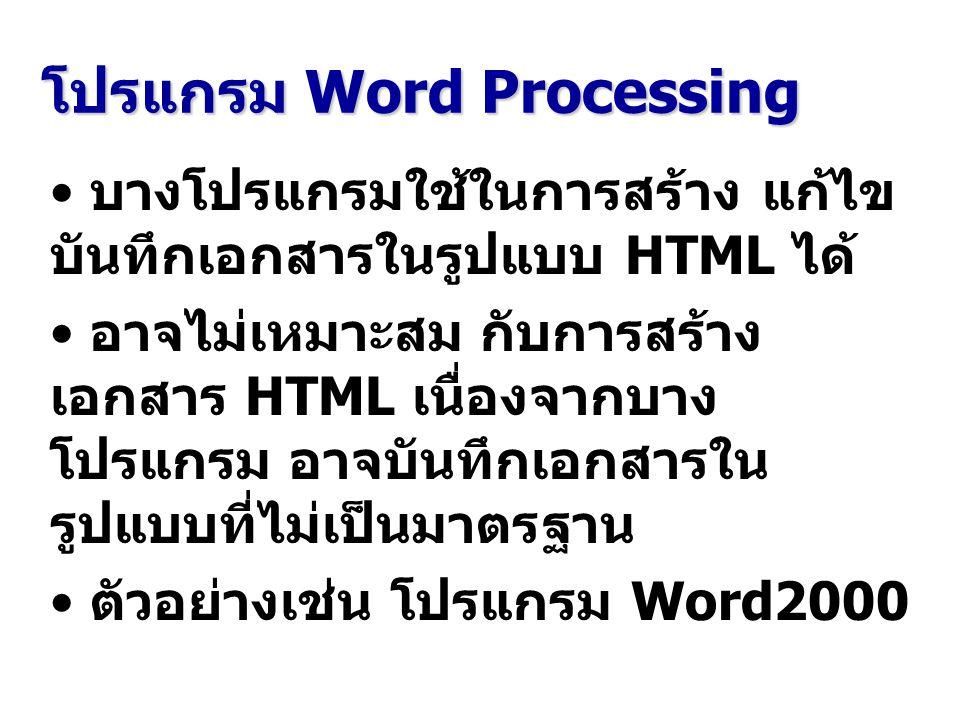 โปรแกรม Word Processing