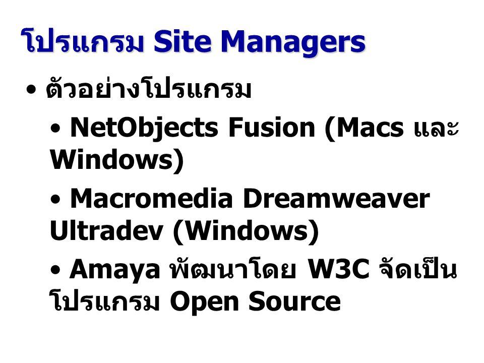 โปรแกรม Site Managers ตัวอย่างโปรแกรม