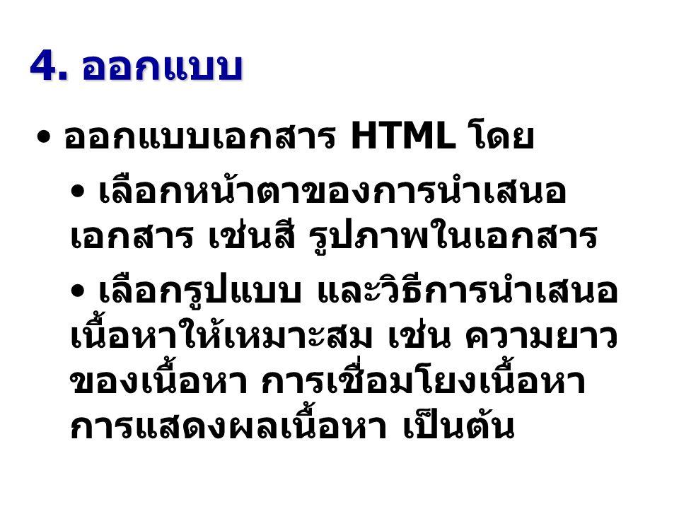 4. ออกแบบ ออกแบบเอกสาร HTML โดย