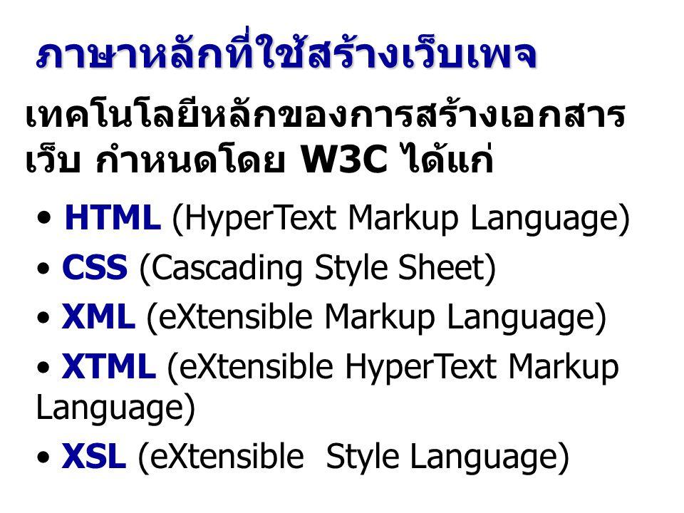 ภาษาหลักที่ใช้สร้างเว็บเพจ