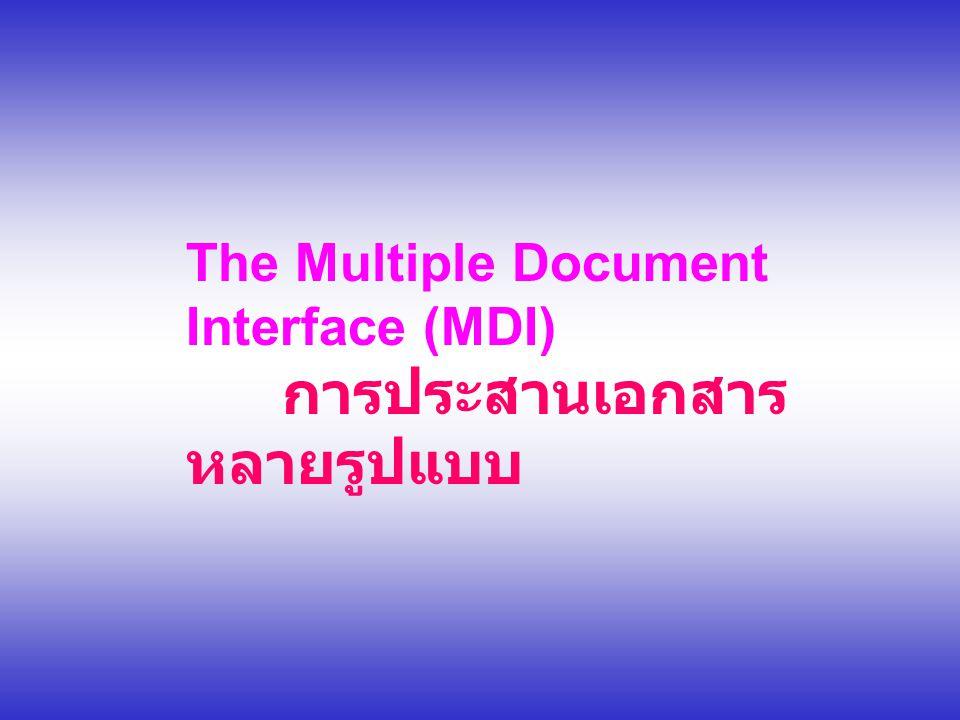 The Multiple Document Interface (MDI) การประสานเอกสารหลายรูปแบบ