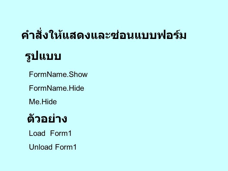 คำสั่งให้แสดงและซ่อนแบบฟอร์ม