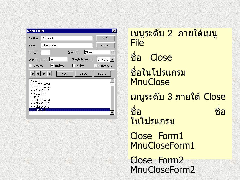 เมนูระดับ 2 ภายใต้เมนู File