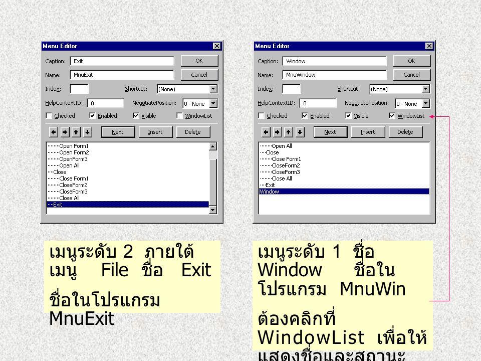 เมนูระดับ 2 ภายใต้เมนู File ชื่อ Exit
