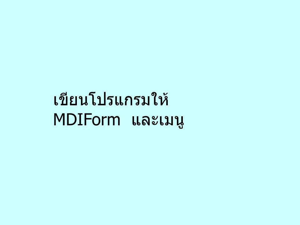 เขียนโปรแกรมให้ MDIForm และเมนู