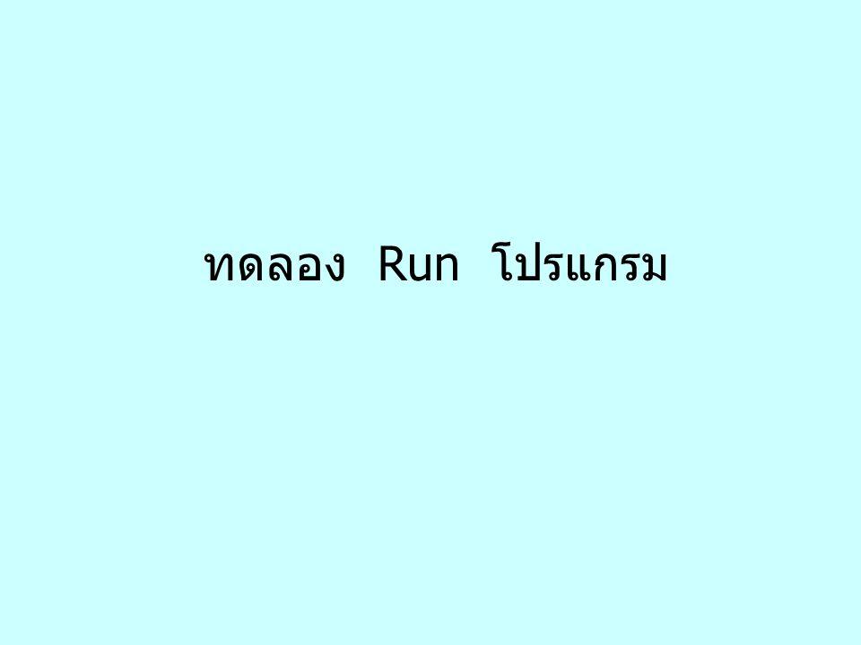 ทดลอง Run โปรแกรม