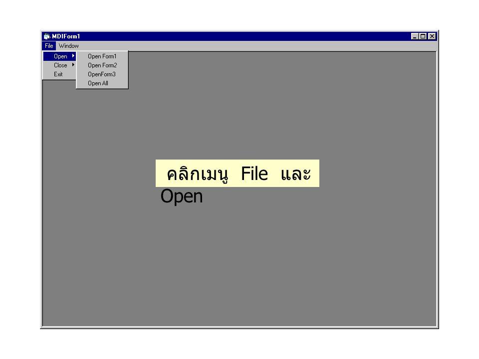 คลิกเมนู File และ Open
