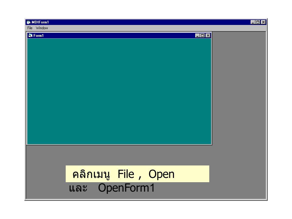 คลิกเมนู File , Open และ OpenForm1