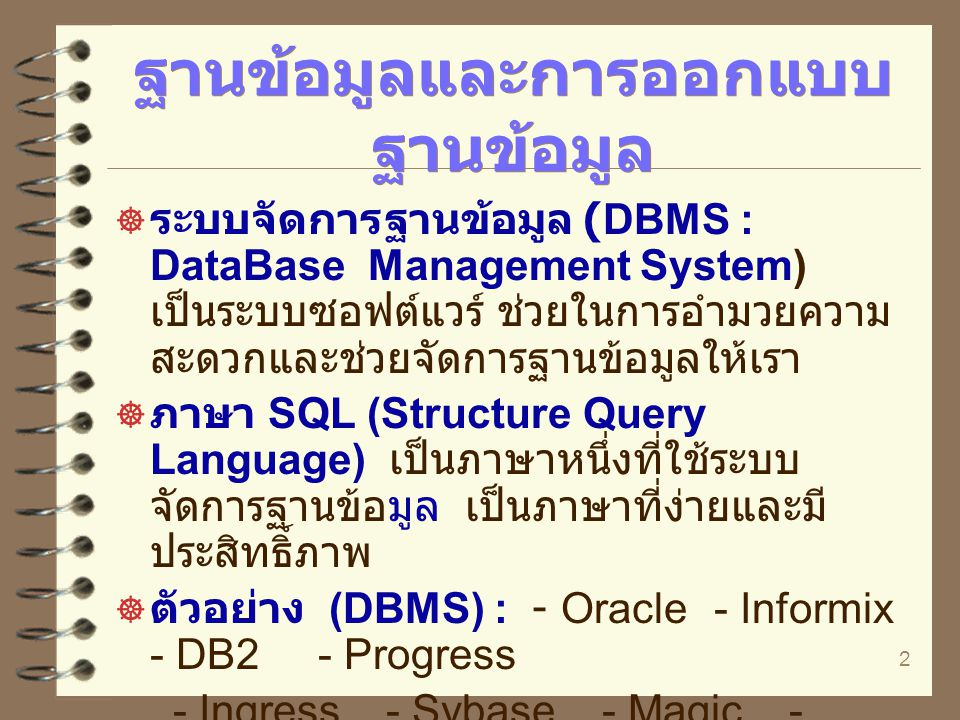 ฐานข้อมูลและการออกแบบฐานข้อมูล