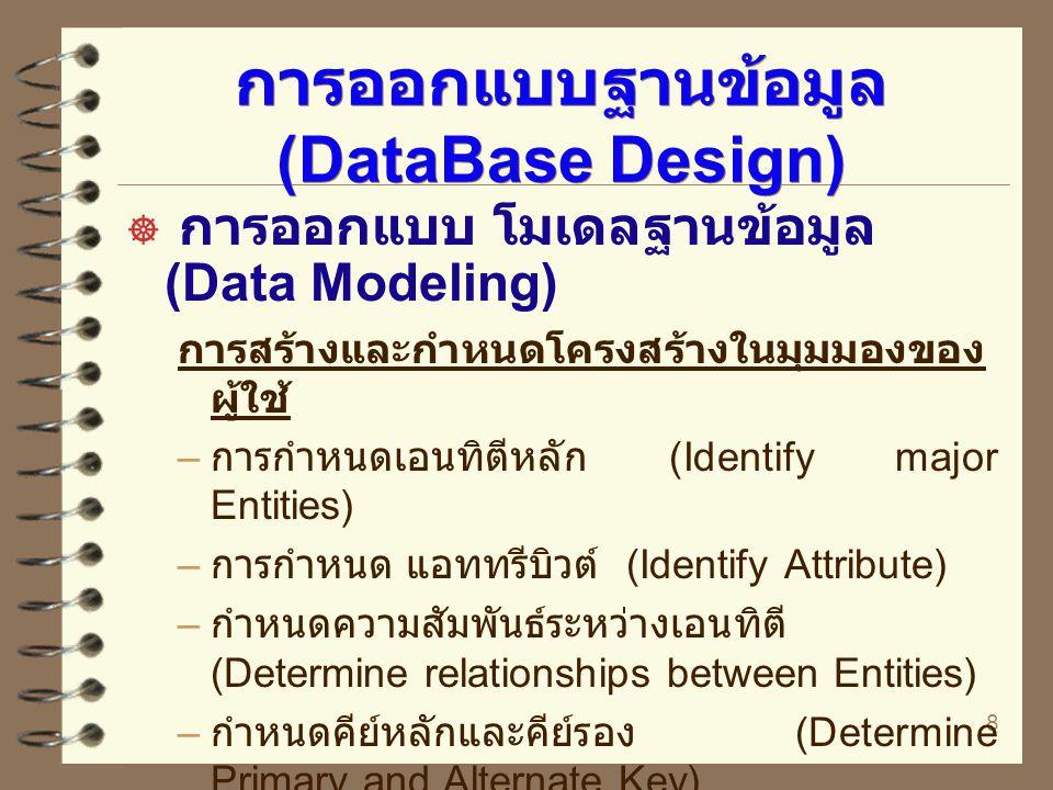 การออกแบบฐานข้อมูล (DataBase Design)