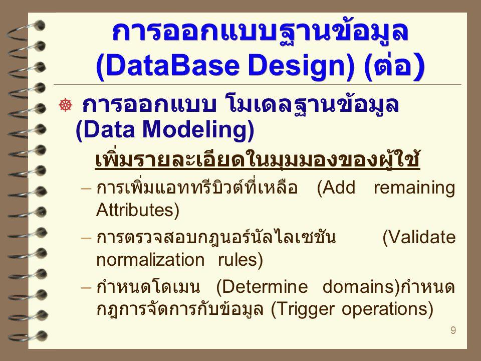 การออกแบบฐานข้อมูล (DataBase Design) (ต่อ)