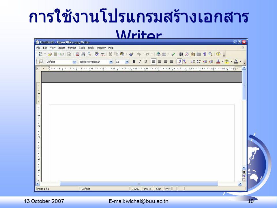 การใช้งานโปรแกรมสร้างเอกสาร Writer