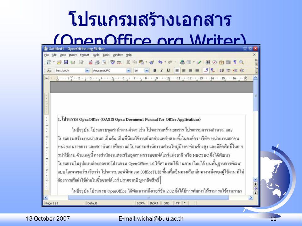 โปรแกรมสร้างเอกสาร (OpenOffice.org Writer)
