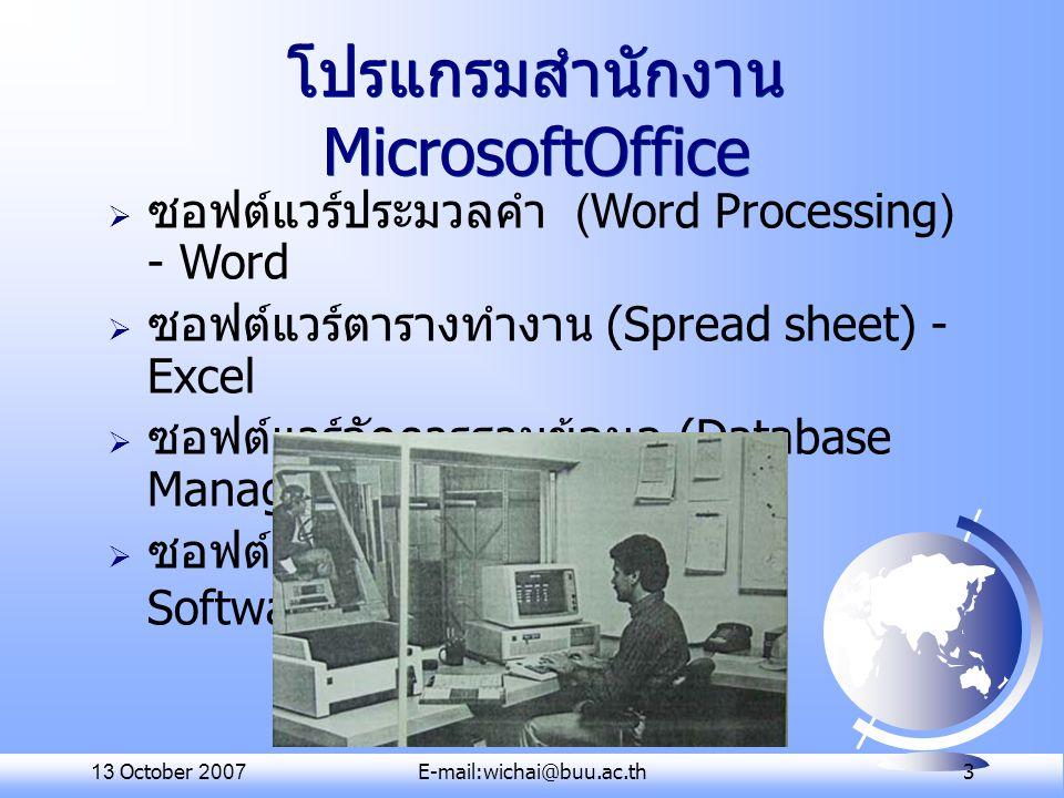 โปรแกรมสำนักงาน MicrosoftOffice