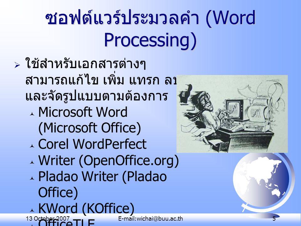ซอฟต์แวร์ประมวลคำ (Word Processing)