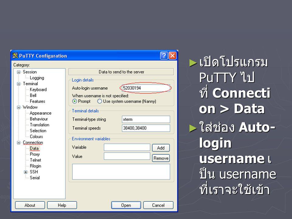 เปิดโปรแกรม PuTTY ไปที่ Connection > Data