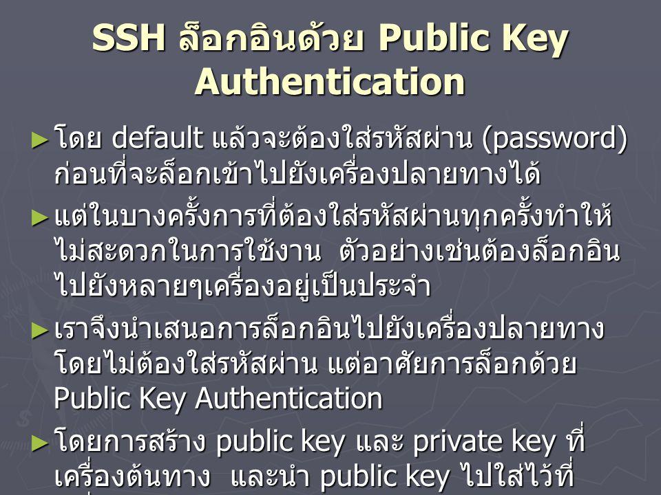 SSH ล็อกอินด้วย Public Key Authentication