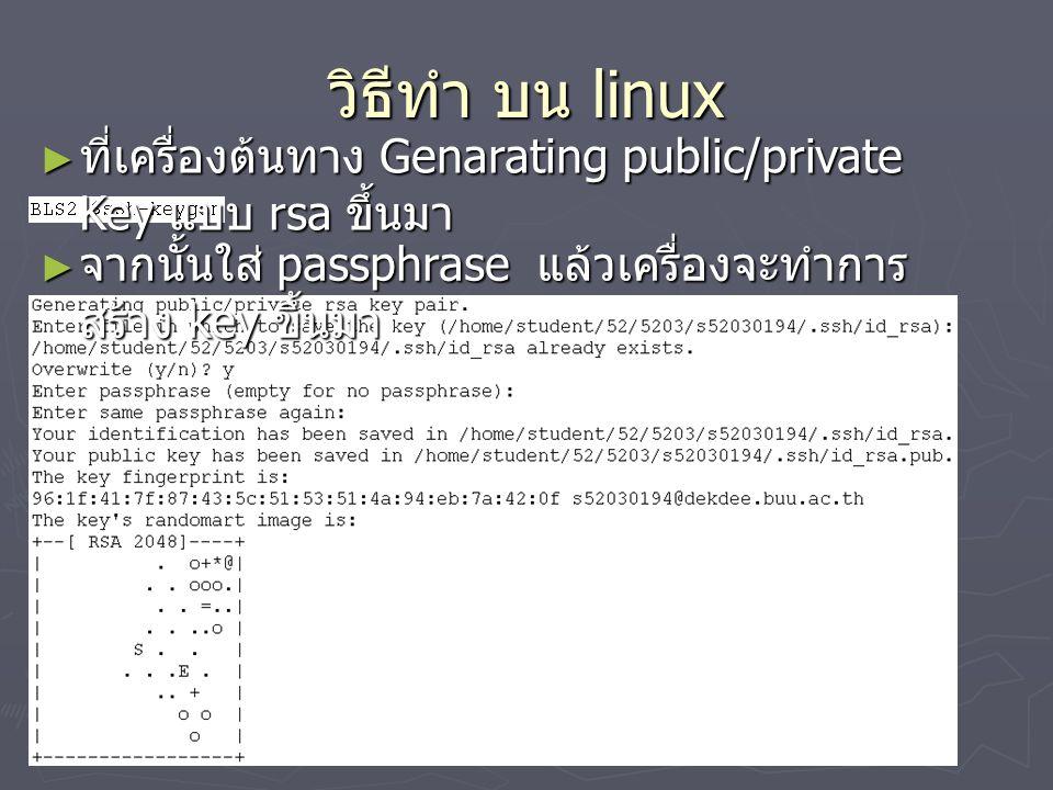 วิธีทำ บน linux ที่เครื่องต้นทาง Genarating public/private Key แบบ rsa ขึ้นมา.