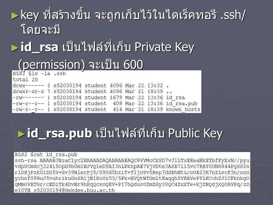 key ที่สร้างขึ้น จะถูกเก็บไว้ในไดเร็คทอรี .ssh/ โดยจะมี