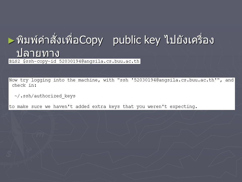 พิมพ์คำสั่งเพื่อCopy public key ไปยังเครื่องปลายทาง
