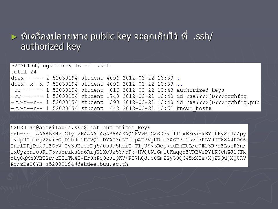 ที่เครื่องปลายทาง public key จะถูกเก็บไว้ ที่ .ssh/ authorized key