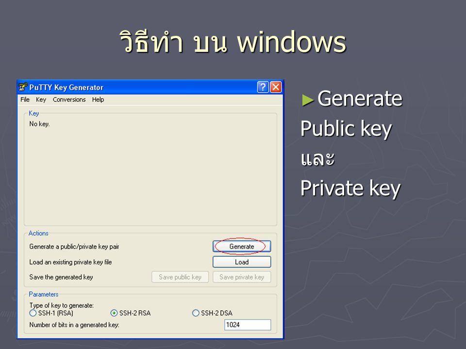 วิธีทำ บน windows Generate Public key และ Private key
