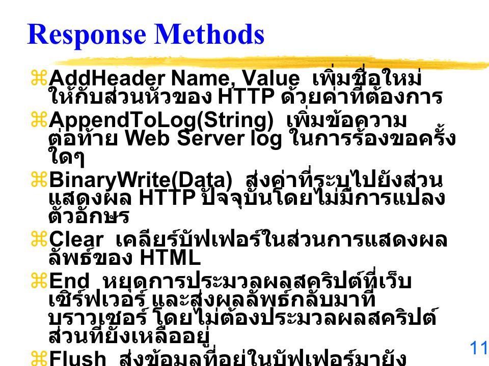Response Methods AddHeader Name, Value เพิ่มชื่อใหม่ให้กับส่วนหัวของ HTTP ด้วยค่าที่ต้องการ.