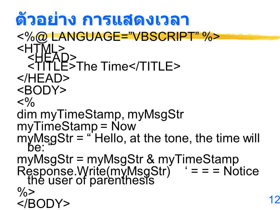 ตัวอย่าง การแสดงเวลา <%@ LANGUAGE= VBSCRIPT %>