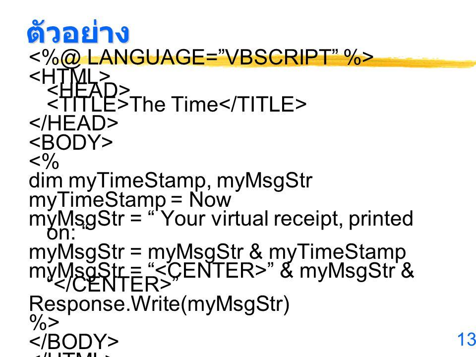 ตัวอย่าง <%@ LANGUAGE= VBSCRIPT %>