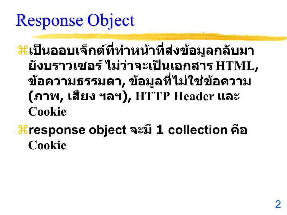 Response Object