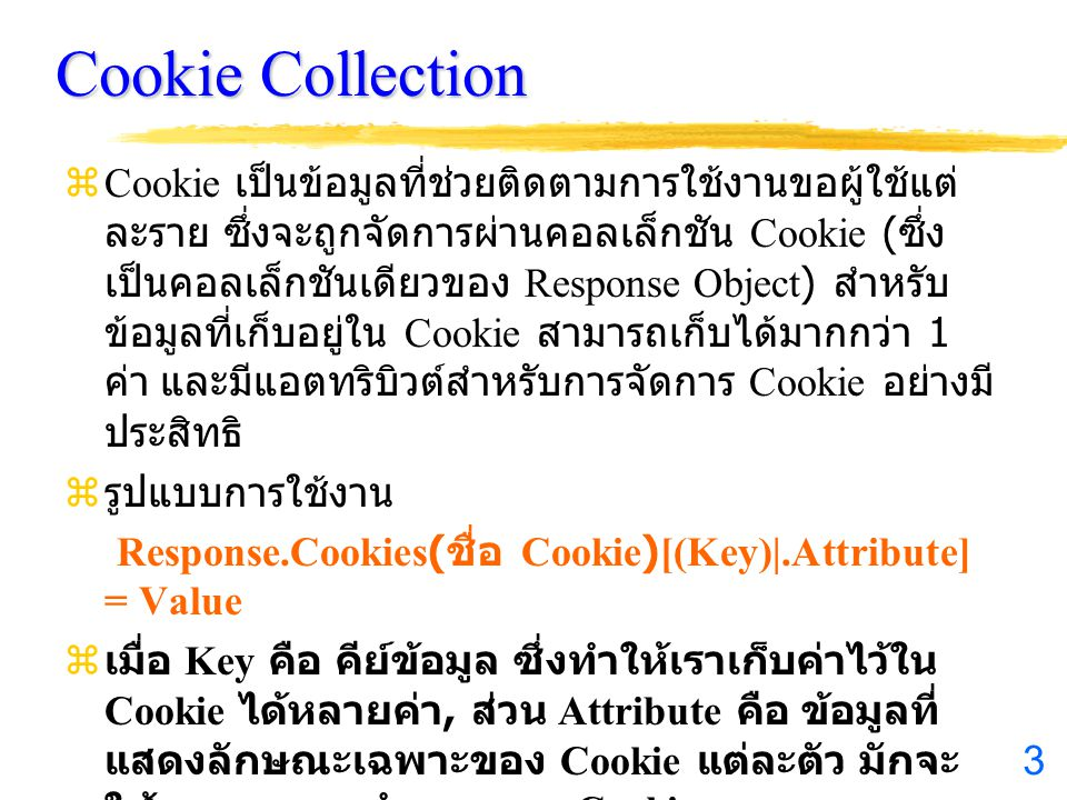 Cookie Collection